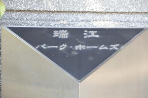瑞江パークホームズの看板