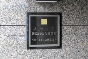 ルーブル新宿西落合参番館の看板