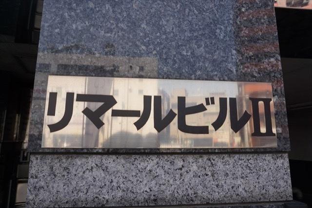 リマール第2ビルの看板