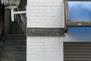 中野エイコーハイツの看板