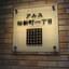 アルス桜新町一丁目の看板