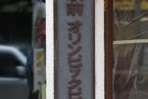 桜台駅前オリンピックビルの看板