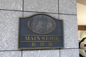 メインステージ飯田橋の看板
