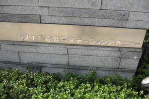 コスモ下高井戸ステーションアベニューの看板