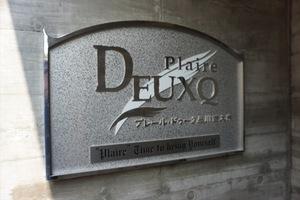 プレールドゥーク品川西大井の看板