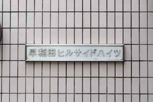 早稲田ヒルサイドハイツの看板