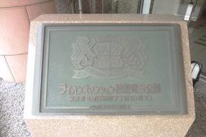 ライオンズマンション綾瀬青葉公園の看板
