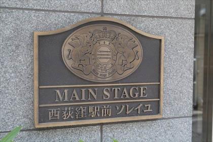 メインステージ西荻窪駅前ソレイユの看板
