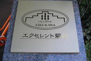 エクセレント菊川の看板