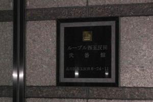 ルーブル西五反田弐番館の看板