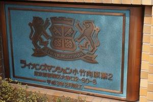 ライオンズマンション小竹向原第2の看板