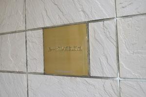 ルーブル西五反田の看板