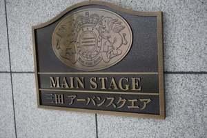 メインステージ三田アーバンスクエアの看板