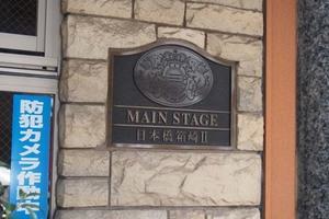 メインステージ日本橋箱崎2の看板
