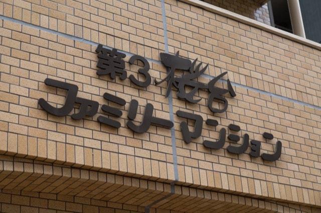 第3桜台ファミリーマンションの看板
