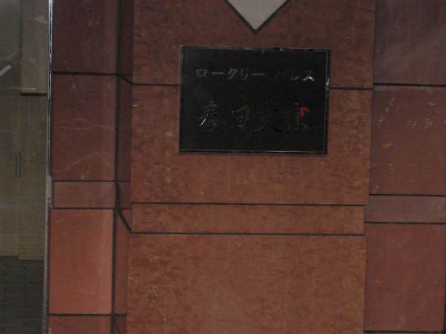 ロータリーパレス春日文京の看板