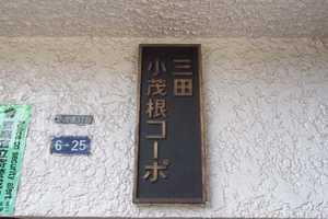 三田小茂根コーポの看板