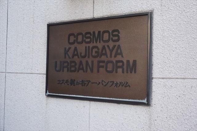 コスモ梶ヶ谷アーバンフォルムの看板