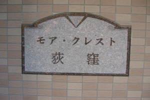 モアクレスト荻窪の看板