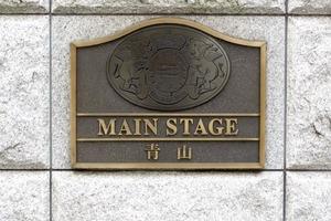 メインステージ青山の看板