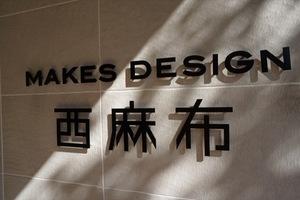 メイクスデザイン西麻布の看板