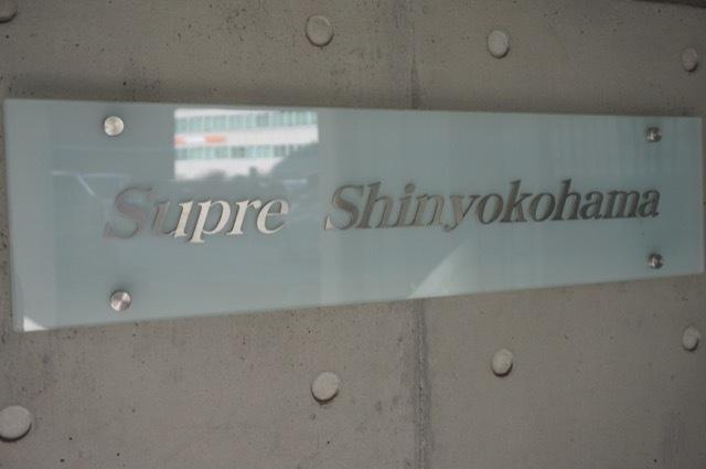 Supre(シュプレ)新横浜の看板