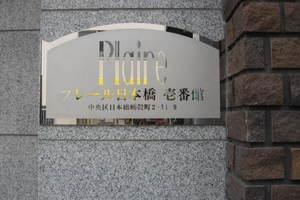 プレール日本橋壱番館の看板