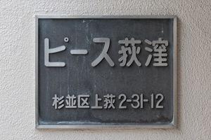 ピース荻窪の看板