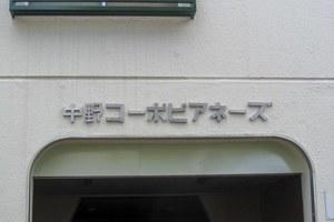 中野コーポビアネーズの看板