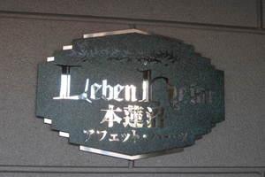 レーベンハイム本蓮沼アフェットハーツの看板