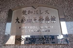 菱和パレス大森山王壱番館の看板