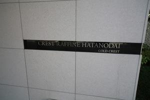 クレストラフィーネ旗の台の看板