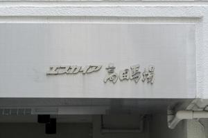 エスカイア高田馬場の看板