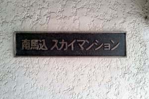 南馬込スカイマンションの看板