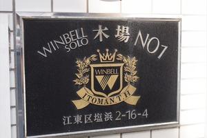 ウィンベルソロ木場第1の看板