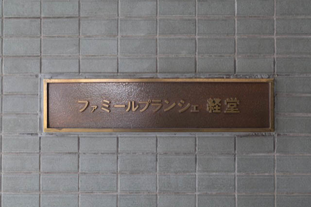 ファミールプランシェ経堂の看板