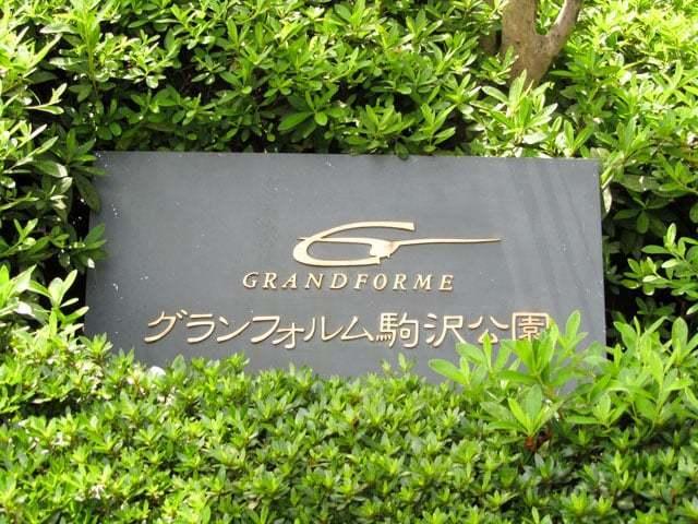 グランフォルム駒沢公園の看板