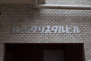 練馬クリスタルビルの看板