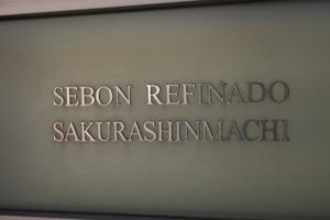 セボンレフィナード桜新町の看板