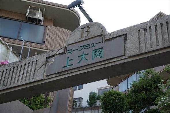 マークミュー上大岡(A〜D館)の看板