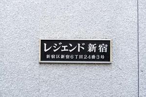 レジェンド新宿の看板