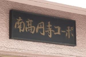 南高円寺コーポの看板