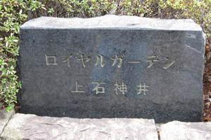 ロイヤルガーデン上石神井の看板