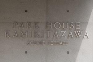パークハウス上北沢スクエアテラスの看板