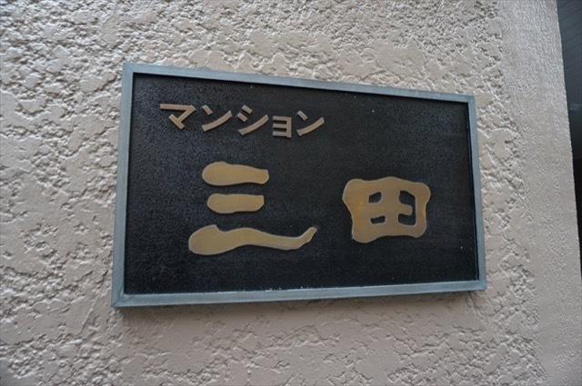 マンション三田の看板