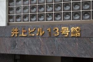 井上ビル13号館の看板