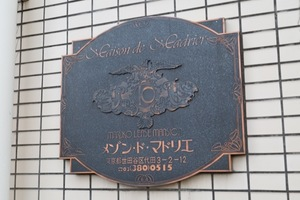 メゾン・ド・マドリエの看板