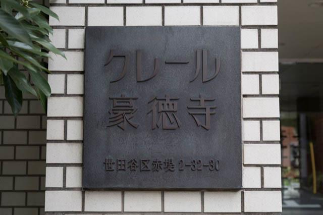 クレール豪徳寺の看板