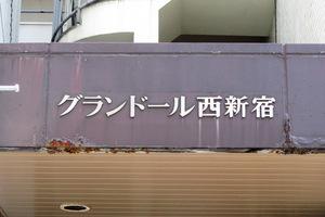 グランドール西新宿の看板