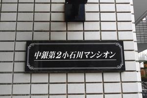 中銀第2小石川マンシオンの看板